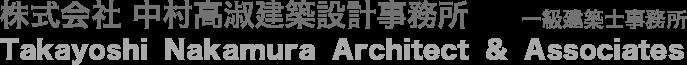 一級建築士事務所 中村高淑建築設計事務所