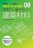 [著書] 世界で一番やさしい建築材料・最新改訂版