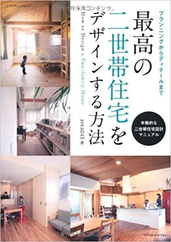 [共著] 最高の二世帯住宅をデザインする方法