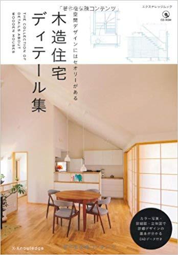 [著書] 木造住宅ディテール集
