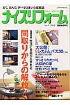 ナイスリフォーム 2003年 No.9