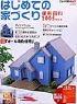 ニューハウス・ムックNo. 95  はじめての家づくり便利百科2005