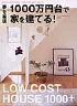 ニューハウス・ムックNo.98  1000万円台で家を建てる!