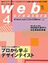 web creators 2006年4月号