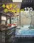 ホーム メイクシリーズ キッチン&ホームスパ139