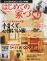 別冊 PLUS 1 HOUSING はじめての家づくり No. 9