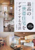 [著書] 最高の二世帯住宅をデザインする方法