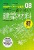[著書] 世界で一番やさしい建築材料・増補改訂版