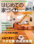別冊PLUS 1 HOUSING はじめての家づくりN0.12