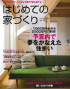 別冊PLUS 1 HOUSING はじめての家づくりN0.13