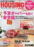 月刊HOUSING 2009年10月号