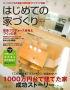 別冊PLUS 1 HOUSING はじめての家づくりN0.14