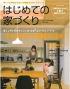 別冊PLUS 1 HOUSING はじめての家づくりN0.15
