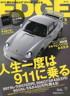 カーセンサー EDGE 2010年5月号(別冊付録)