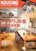 月刊HOUSING 2010年6月号
