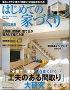 別冊 PLUS 1 HOUSING はじめての家づくり No.10