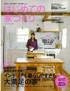別冊 PLUS 1 HOUSING はじめての家づくりN0.18