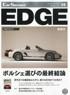 カーセンサー EDGE 2011年6月号