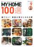 MY HOME100選 VOL.9