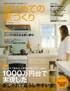 別冊 PLUS 1 HOUSING はじめての家づくりNo.19
