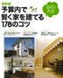 別冊 PLUS 1 LIVING 予算内で賢く家を建てる178のコツ