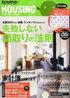 月刊 HOUSING 2012年04月号