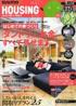 月刊 HOUSING 2012年06月号