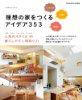 理想の家をつくるアイデア353