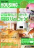 月刊 HOUSING 2012年08月号