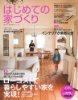 別冊 PLUS 1 HOUSING はじめての家づくりNo.21