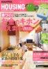 月刊 HOUSING 2013年05月号