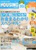 月刊 HOUSING 2013年07月号