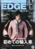 カーセンサー EDGE 2013年7月号特別付録