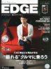 カーセンサー EDGE 2013年10月号特別付録