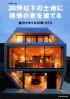 別冊美しい部屋 30坪以下の土地に理想の家を建てる