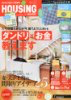 月刊 HOUSING 2014年06月号