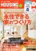 月刊 HOUSING 2014年12月号