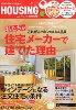 月刊 HOUSING 2015年3月号