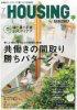 月刊 HOUSING 2015年7月号