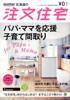 注文住宅フリーペーパー 埼玉版・北海道版 2015年07月号