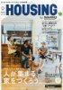 月刊 HOUSING 2015年9月号