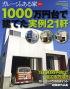 ガレージのある家 1000万円台で建てた実例21軒