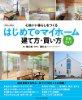 はじめてのマイホーム 建て方・買い方ガイド2015-2016