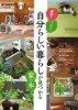 MY HOME100選 VOL.17  自分らしい暮らしが見つかる家の本