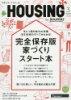 月刊 HOUSING 2016年3月号