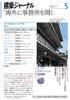 建築ジャーナル 2016年5月号