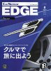 カーセンサー EDGE 2016年08月号特別付録