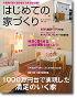 別冊PLUS 1 HOUSING はじめての家づくりN0.11
