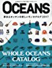 OCEANS(オーシャンズ) 2017年 03 月号