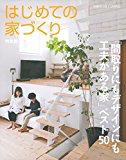 はじめての家づくり特装版 「間取りにもデザインにも工夫がある家ベスト50」